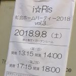 i☆Risファンクラブイベント「虹会ホームパーティーVol.3」